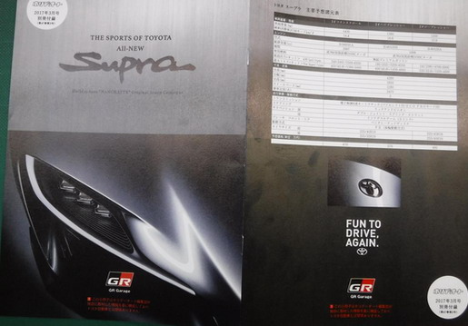 Toyota Supra name confirmed with brochure scan, specs