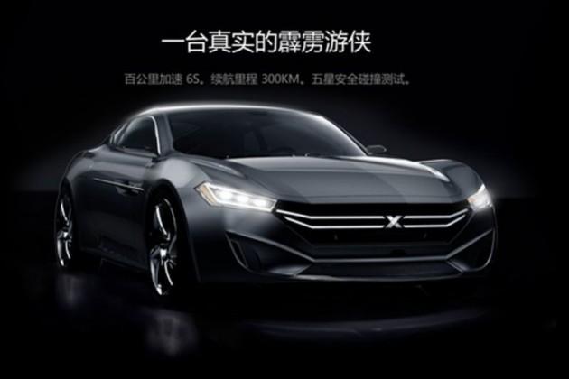 Youxia Motors One