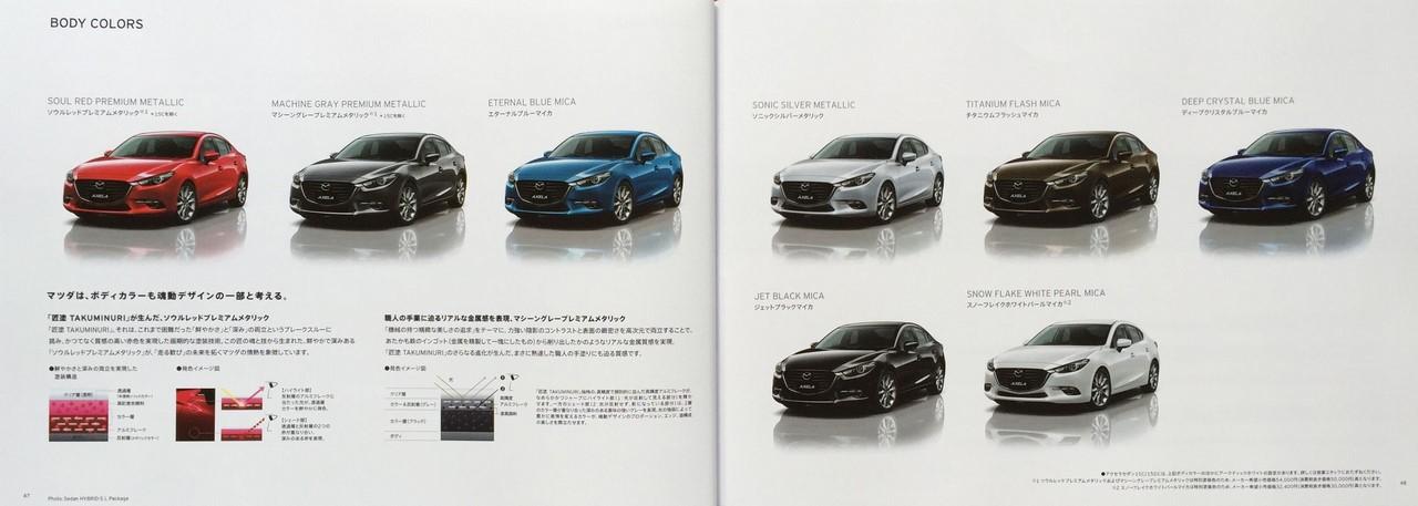 2017 Mazda3 Brochure Scan